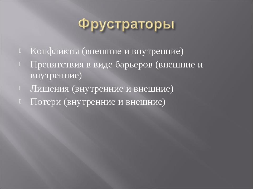 Конфликты (внешние и внутренние) Препятствия в виде барьеров (внешние и внутр...