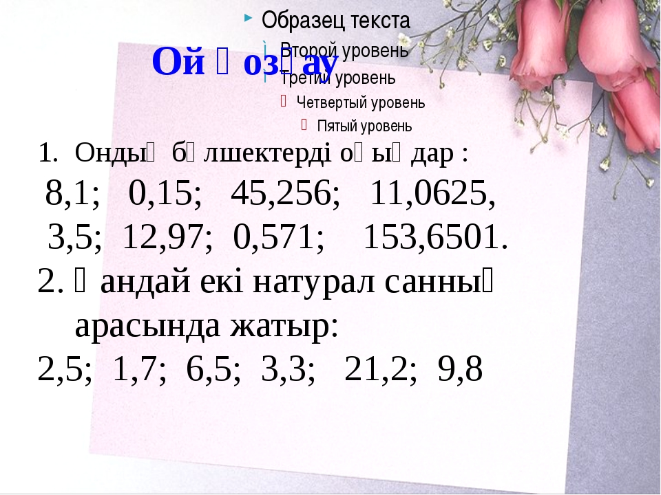 Ой қозғау Ондық бөлшектерді оқыңдар : 8,1; 0,15; 45,256; 11,0625, 3,5; 12,97;...