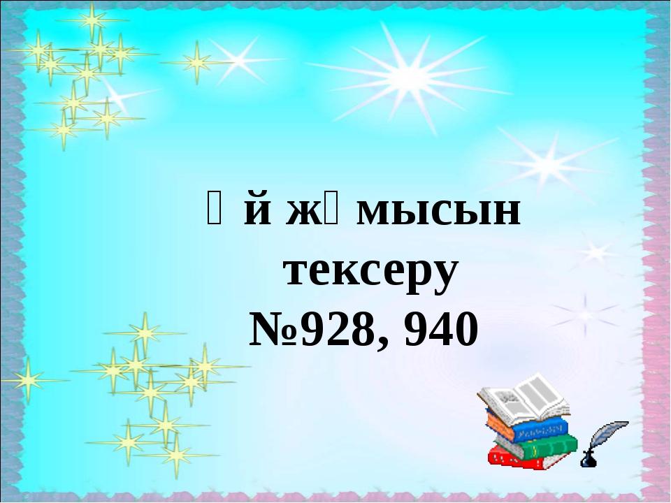 Үй жұмысын тексеру №928, 940