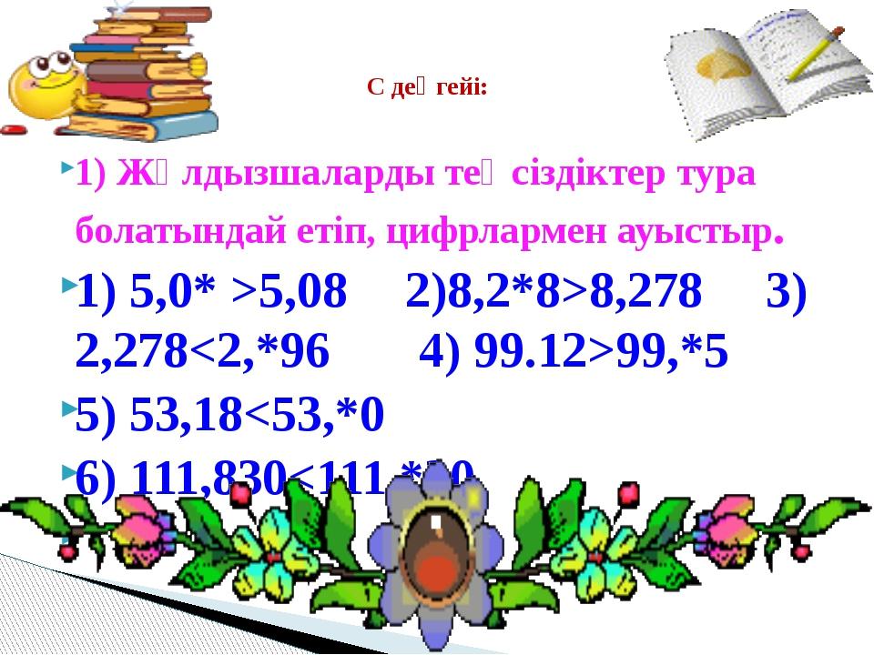 1) Жұлдызшаларды теңсіздіктер тура болатындай етіп, цифрлармен ауыстыр. 1) 5,...