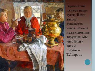 Горячий чай согреет наши души, И всё вокруг покажется иным. Законы межпланетн