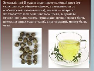 Зелёный чай В сухом виде имеет зелёный цвет (от салатового до тёмно-зелёного,