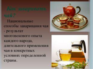Как заваривать чай?  Национальные способы заваривания чая - результат много
