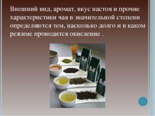 Внешний вид, аромат, вкус настоя и прочие характеристики чая в значительной с