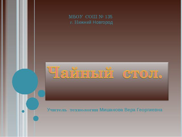 Учитель технологии Мишанова Вера Георгиевна МБОУ СОШ № 135 г. Нижний Новгород