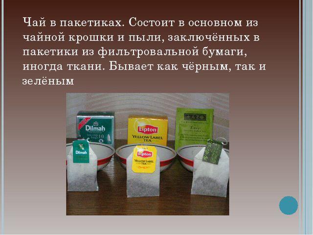 Чай в пакетиках. Состоит в основном из чайной крошки и пыли, заключённых в па...