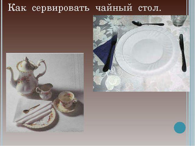 Как сервировать чайный стол.