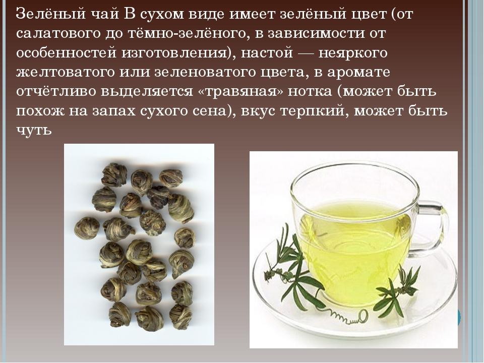 Зелёный чай В сухом виде имеет зелёный цвет (от салатового до тёмно-зелёного,...