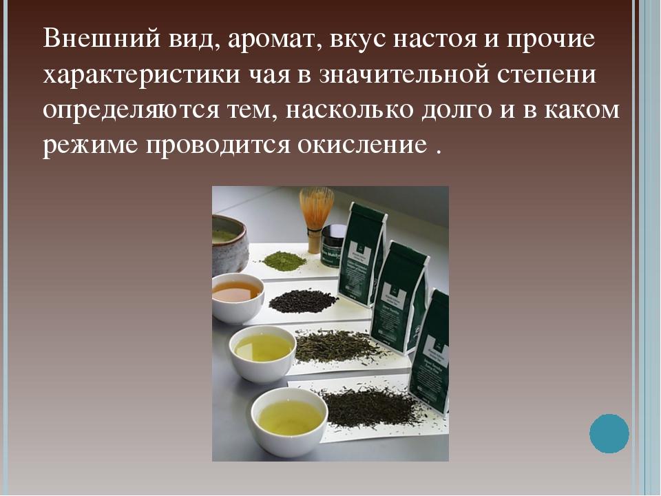 Внешний вид, аромат, вкус настоя и прочие характеристики чая в значительной с...