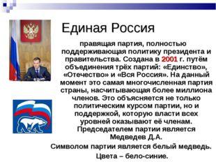 Единая Россия правящая партия, полностью поддерживающая политику президента и