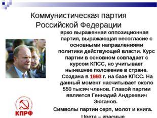 Коммунистическая партия Российской Федерации ярко выраженная оппозиционная па