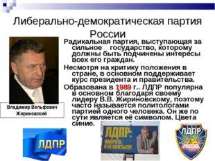 Либерально-демократическая партия России Владимир Вольфович Жириновский Радик