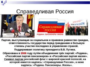Справедливая Россия Партия, выступающая за социальное и правовое равенство гр