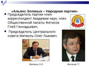 «Альянс Зеленых – Народная партия» Председатель партии член-корреспондент Ака