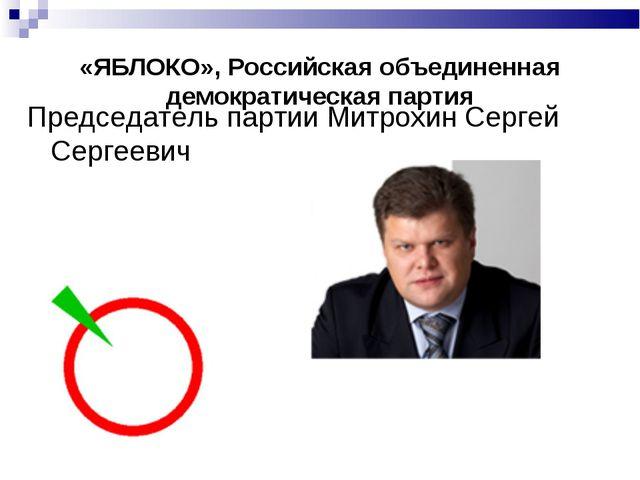 «ЯБЛОКО», Российская объединенная демократическая партия Председатель партии...