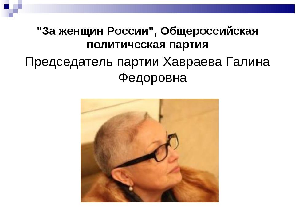 """""""За женщин России"""", Общероссийская политическая партия Председатель партии Ха..."""