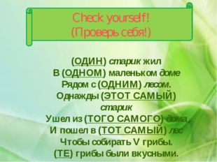 Check yourself! (Проверь себя!) (ОДИН) старик жил В (ОДНОМ) маленьком доме Ря