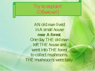Try to explain! (Объясни!) AN old man lived in A small house near A forest. O
