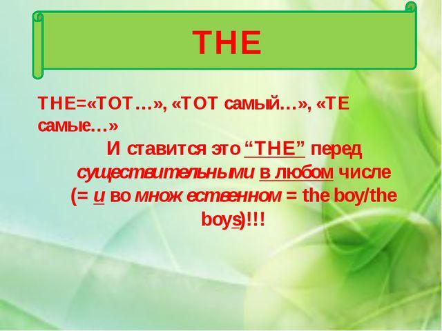 """THE THE=«ТОТ…», «ТОТ самый…», «ТЕ cамые…» И ставится это """"THE"""" перед существи..."""