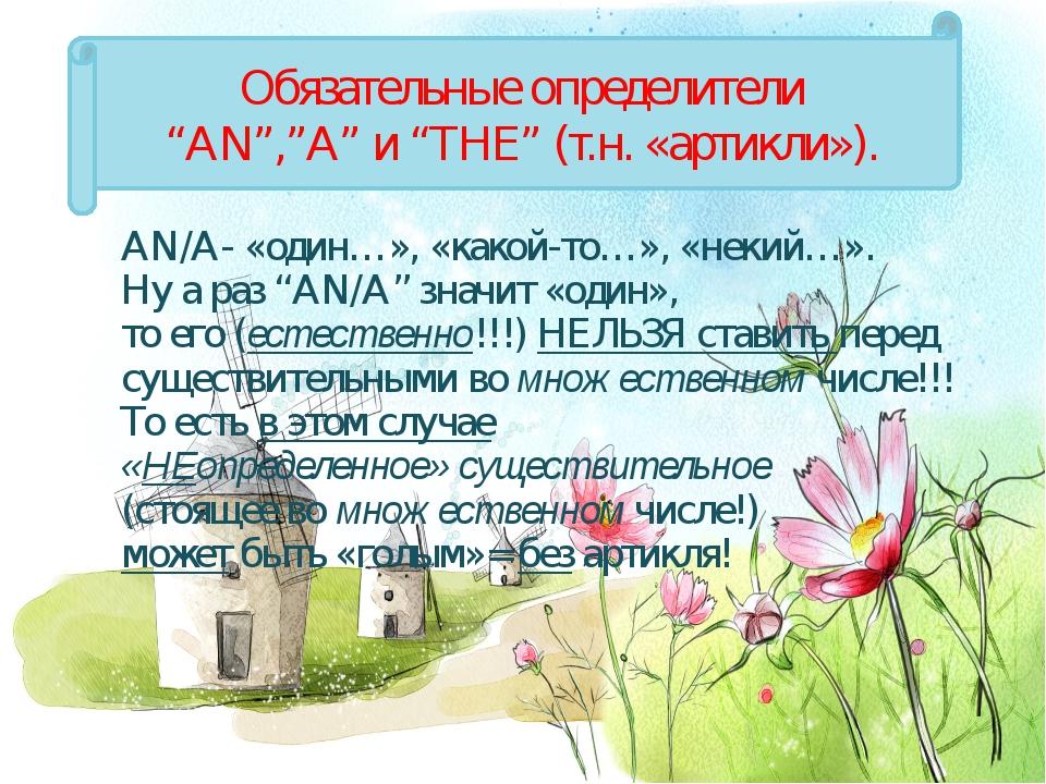 """AN/A- «один…», «какой-то…», «некий…». Ну а раз """"AN/A"""" значит «один», то его..."""