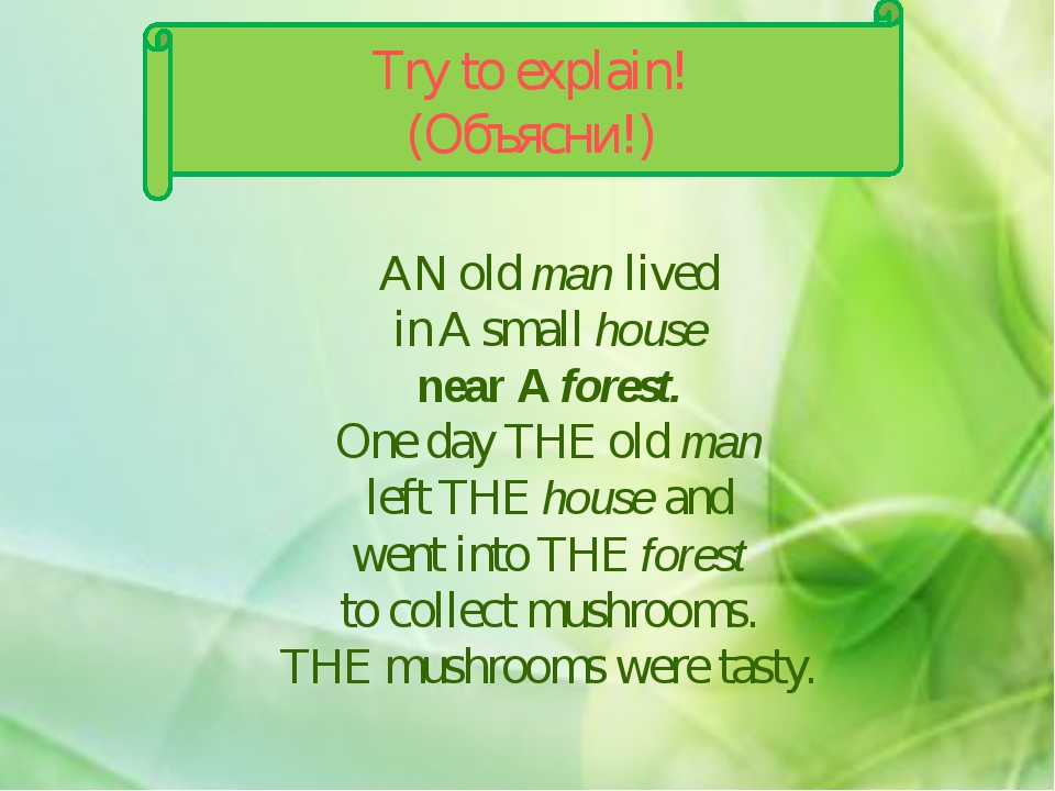 Try to explain! (Объясни!) AN old man lived in A small house near A forest. O...