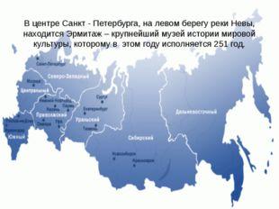В центре Санкт - Петербурга, на левом берегу реки Невы, находится Эрмитаж – к