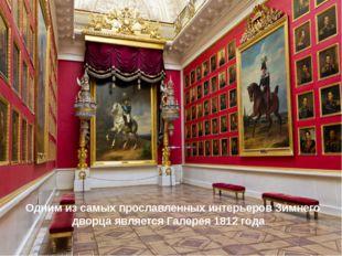 Одним из самых прославленных интерьеров Зимнего дворца является Галерея 1812