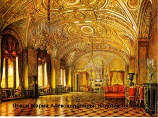 Покои Марии Александровны: Золотая гостиная