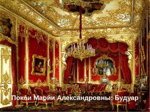 Покои Марии Александровны: Будуар