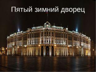 Пятый зимний дворец