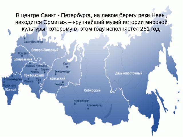 В центре Санкт - Петербурга, на левом берегу реки Невы, находится Эрмитаж – к...