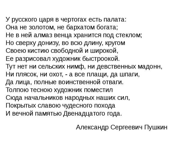 У русского царя в чертогах есть палата: Она не золотом, не бархатом богата; Н...