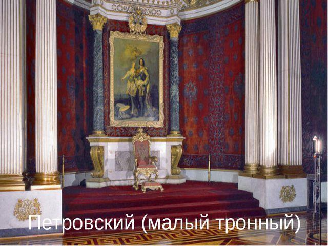 Петровский (малый тронный)