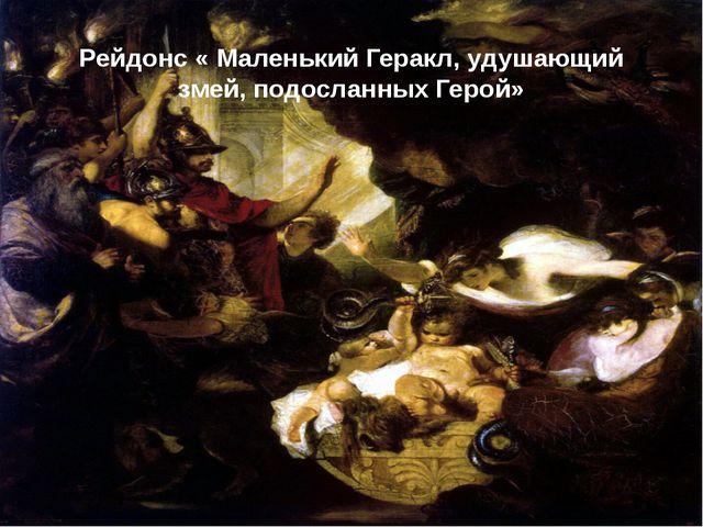 Рейдонс « Маленький Геракл, удушающий змей, подосланных Герой»