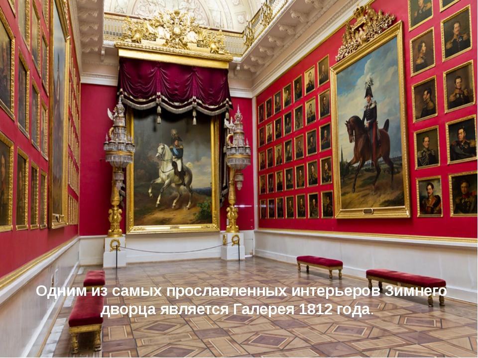 Одним из самых прославленных интерьеров Зимнего дворца является Галерея 1812...
