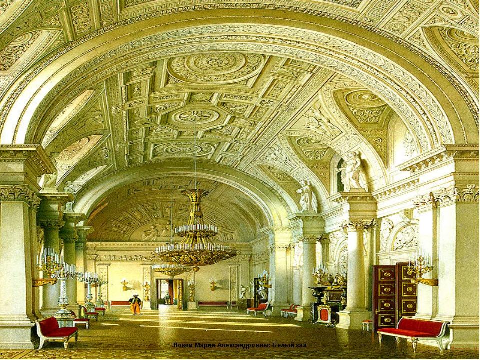 Покои Марии Александровны: Белый зал