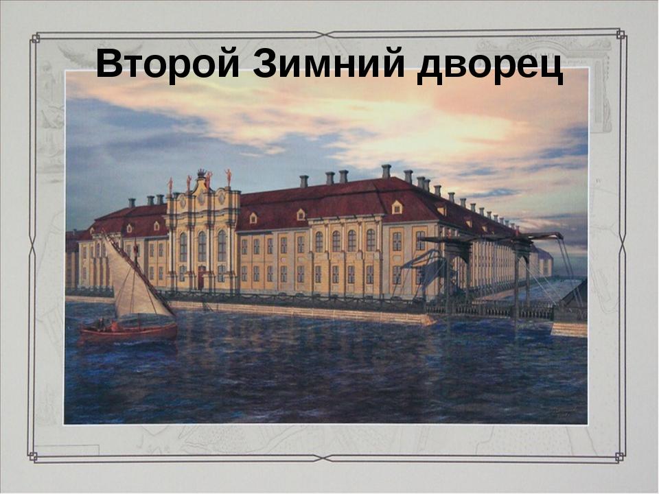 Второй Зимний дворец