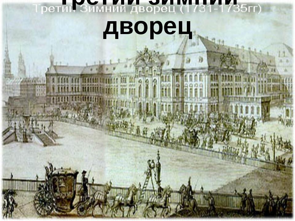 Третий зимний дворец