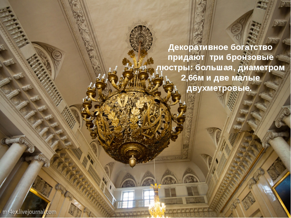 Декоративное богатство придают три бронзовые люстры: большая, диаметром 2,66м...