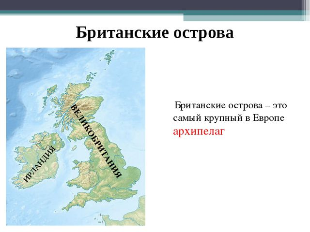 Британские острова Британские острова – это самый крупный в Европе архипелаг...