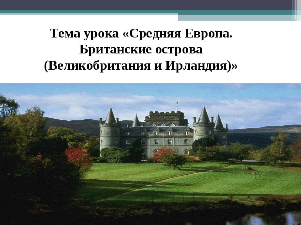 Тема урока «Средняя Европа. Британские острова (Великобритания и Ирландия)»
