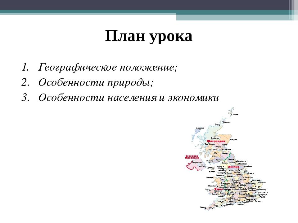 План урока Географическое положение; Особенности природы; Особенности населен...