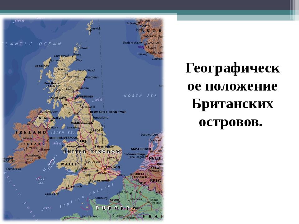 Географическое положение Британских островов.