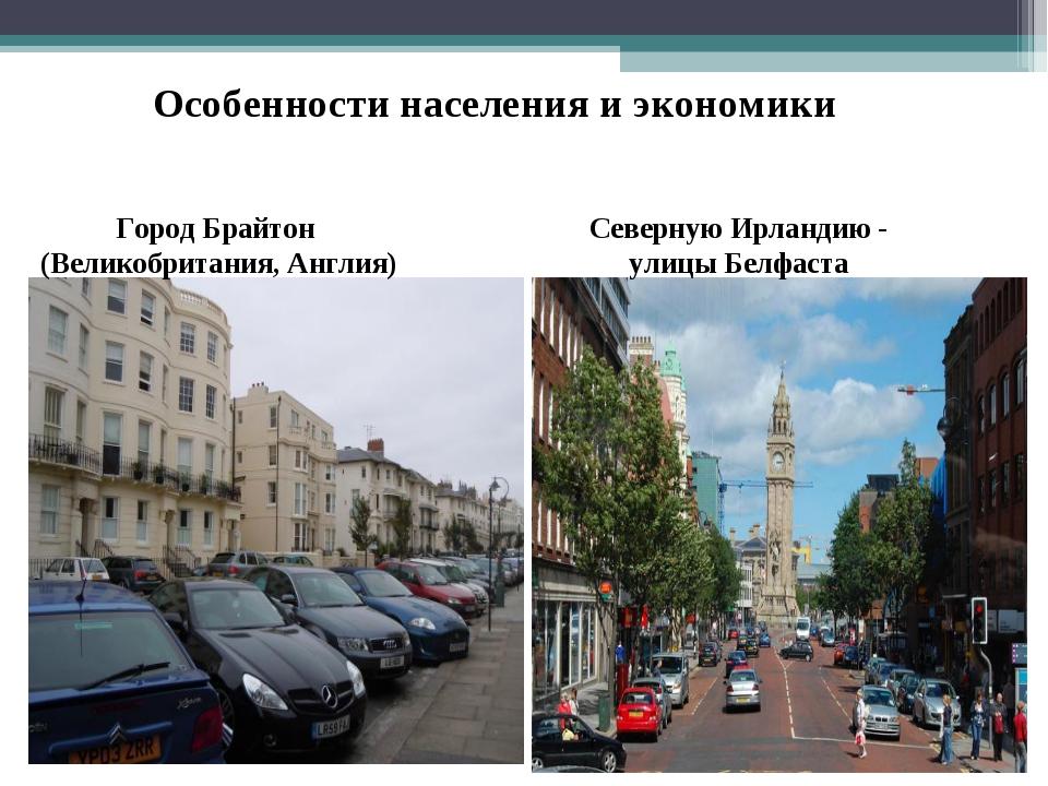 Город Брайтон (Великобритания,Англия) СевернуюИрландию- улицы Белфаста Осо...