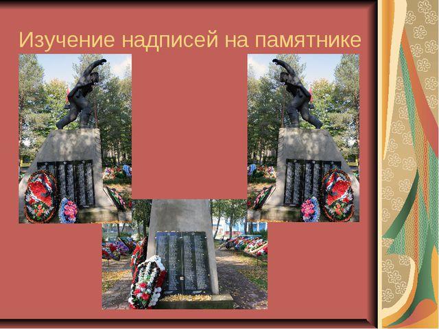 Изучение надписей на памятнике