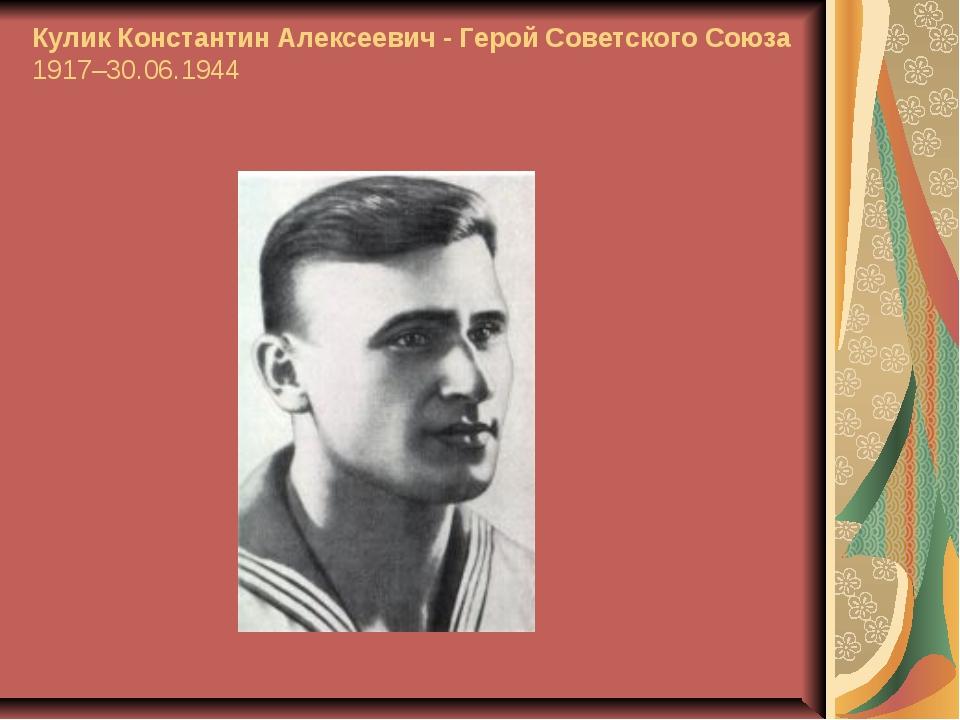 Кулик Константин Алексеевич - Герой Советского Союза 1917–30.06.1944