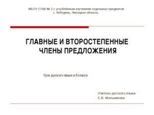 ГЛАВНЫЕ И ВТОРОСТЕПЕННЫЕ ЧЛЕНЫ ПРЕДЛОЖЕНИЯ Урок русского языка в 8 классе МБО