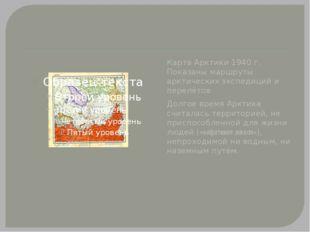 Карта Арктики 1940 г. Показаны маршруты арктических экспедиций и перелётов Д
