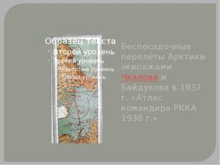 Беспосадочные перелёты Арктики экипажами Чкалова и Байдукова в 1937 г. «Атла