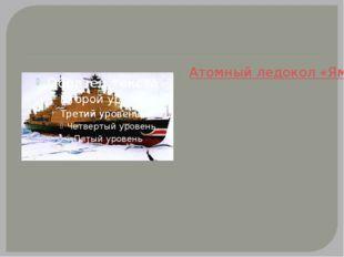 Атомный ледокол «Ямал